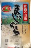 青森のお米まっしぐら10kg